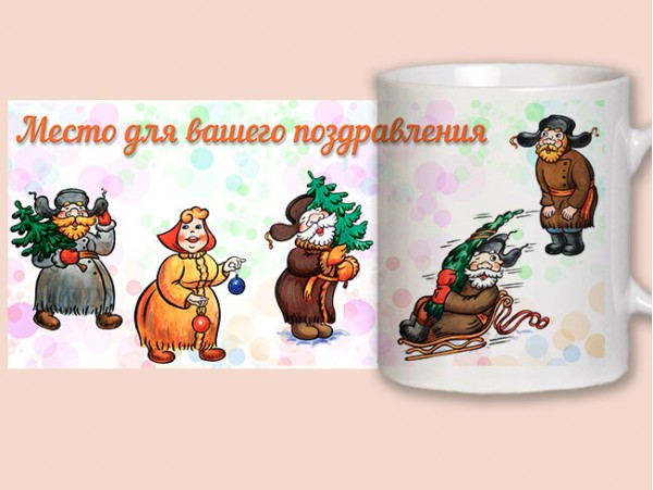 """(31409) Кружка-поздравление """"С Новым годом!"""""""
