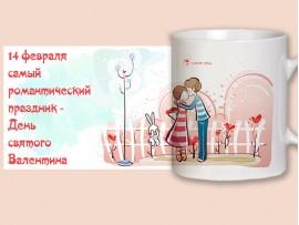 """(31564) Кружка-поздравление """"С Днем святого Валентина"""""""