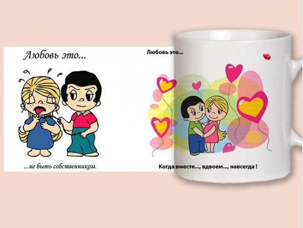 """(31658) Кружка-признание """"Любовь это..."""" (Love is...)"""