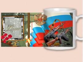 """(31715) Кружка в подарок """"На 23 февраля"""""""