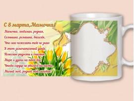 """(31789) Кружка-поздравление """"8 марта"""""""