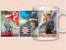 """(31887) Кружка в подарок """"День ВМФ"""""""