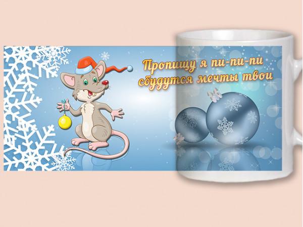 """(32050) Кружка-поздравление """"С Новым годом!"""""""