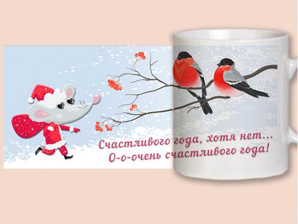 """(32051) Кружка-поздравление """"С Новым годом!"""""""