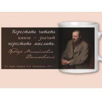 """(32166) Кружка в подарок """"Достоевский"""""""