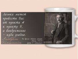 """(32167) Кружка в подарок """"Эйнштейн"""""""