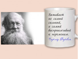 "(32170) Кружка в подарок ""Чарльз Дарвин"""