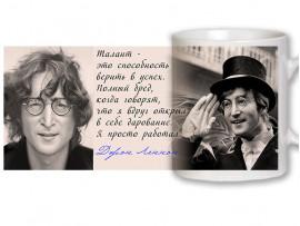 """(32173) Кружка в подарок """"Джон Леннон"""""""