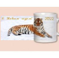 """(32212) Кружка-поздравление """"С новым 2022 годом!"""""""