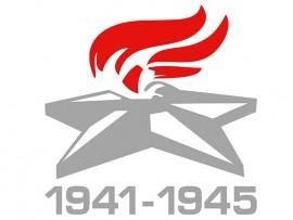 """Наклейка на автомобиль """"1941 - 1945"""" (30789)"""
