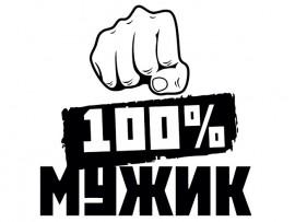 """Наклейка на автомобиль """"100% мужик"""" (30866)"""