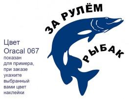 """Наклейка на автомобиль """"Рыбак за рулём"""" (30929)"""