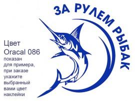 """Наклейка на автомобиль """"Рыбак за рулём"""" (30930)"""
