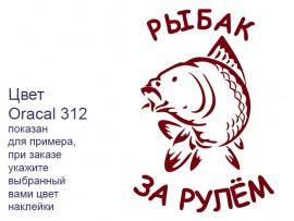 """Наклейка на автомобиль """"Рыбак за рулём"""" (30931)"""