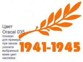 """Наклейка на автомобиль """"1941-1945"""" (30966)"""