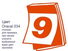 """Наклейка на автомобиль """"9"""" (30971)"""