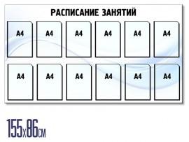 (31489) Информационный стенд на 12 карманов А4