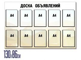 (31490) Информационный стенд на 10 карманов А4