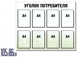 (31491) Информационный стенд на 8 карманов А4