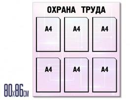 (31492) Информационный стенд на 6 карманов А4