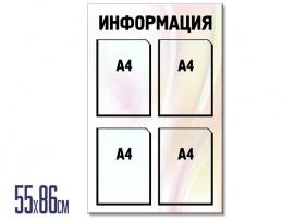 (31494) Информационный стенд на 4 кармана А4