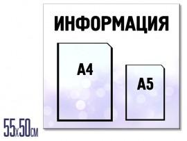 (31495) Информационный стенд