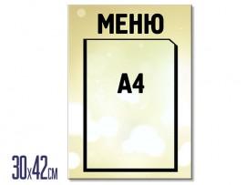 (31496) Информационный стенд