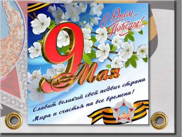 """(31844) Праздничный баннер """"С Днем победы!"""""""
