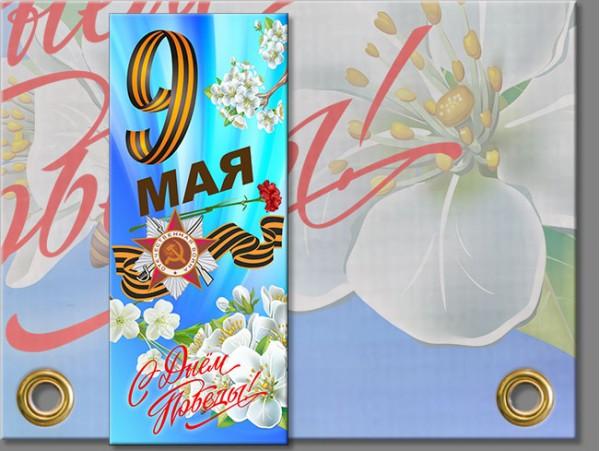 """(31845) Праздничный баннер """"С Днем победы!"""""""