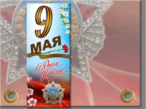 """(31846) Праздничный баннер """"С Днем победы!"""""""