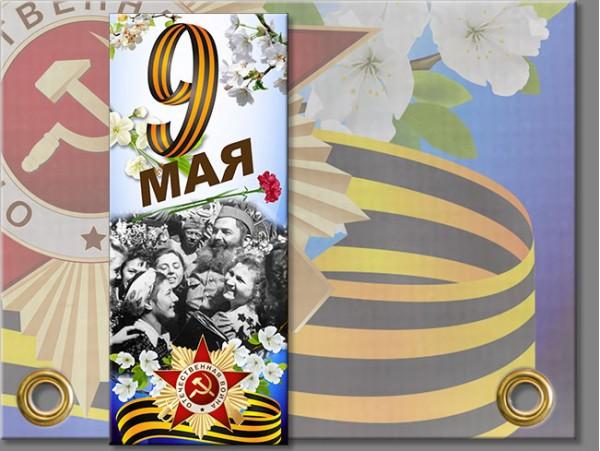 """(31847) Праздничный баннер """"С Днем победы!"""""""