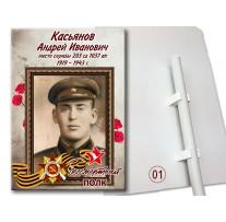 (31850) Транспорант на 9 мая «Бессмертный полк» А4