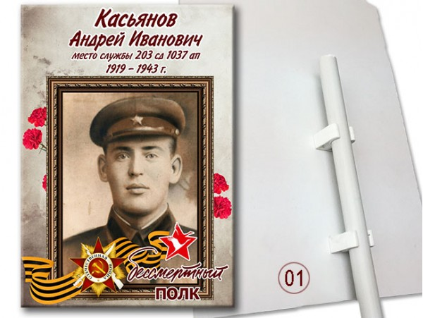 (31850) Транспорант на 9 мая «Бессмертный полк» А3