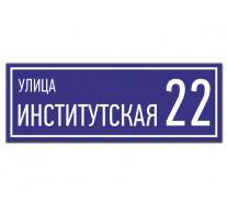 (32029) Красивые таблички на дом на композите