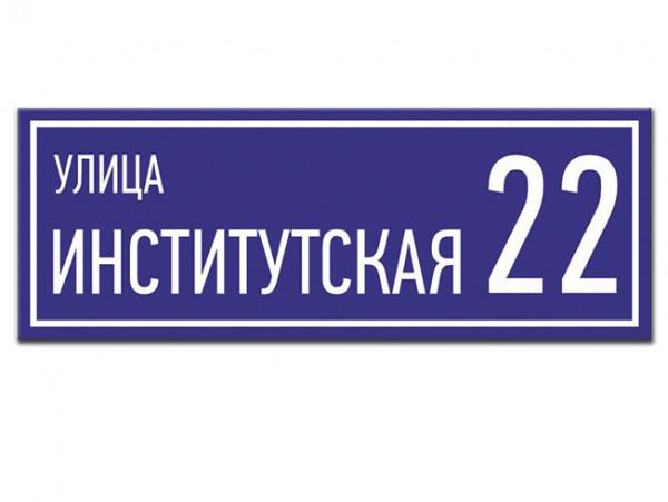 (32029) Адресные таблички на частный дом на пластике