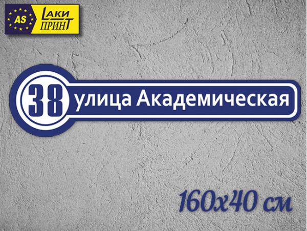 """(32177) Номер дома на композите """"Лесная поляна"""""""