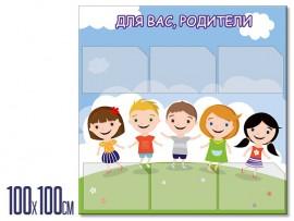 """Информационный стенд  """"Для вас, родители"""" (stendy-105)"""