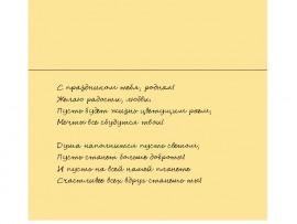 """Открытка-поздравление """"с 8 Марта"""" 10х16 см"""