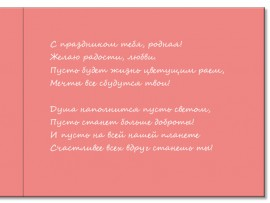 """Поздравительная открытка """"С 8 Марта"""" 10х13 см"""