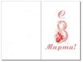 """Поздравительная открытка """"С 8 Марта"""" 10х15 см"""