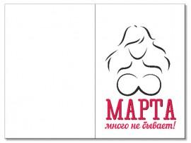"""Поздравительная открытка """"8 Марта много не бывает"""" 10х15 см"""