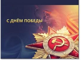 """Поздравительная открытка """"С днем Победы!"""" 10х14 см"""