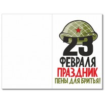 """Открытка """"23 февраля праздник пены для бритья"""" 10х15 см"""