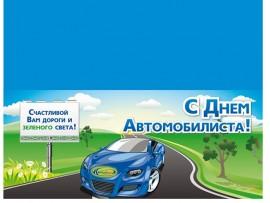 """Открытка """"С днем автомобилиста"""" 10х24 см"""