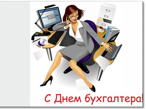 """Открытка """"С Днем бухгалтера"""" 14х14 см"""