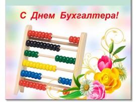 """Открытка """"С Днем бухгалтера"""" 10х14 см"""