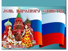"""Открытка """"День народного единства"""" 10х15 см"""