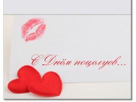 "Открытка ""С днем поцелуев"" 10х15 см"