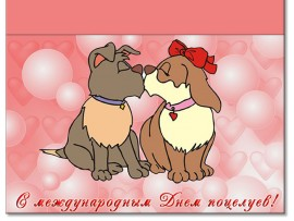 """Открытка """"С всемирным днем поцелуев"""" 10х16 см"""