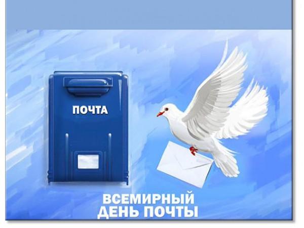 """Открытка """"Всемирный день почты"""" 10х15 см"""